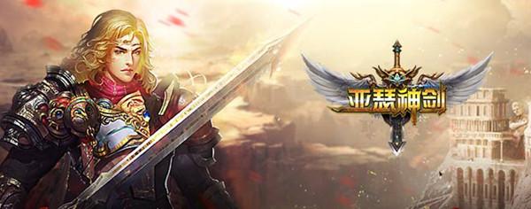 亚瑟神剑.jpg